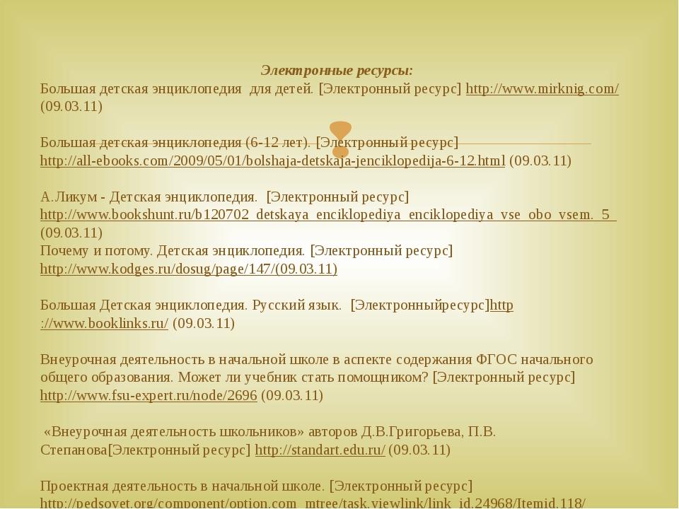 Электронные ресурсы: Большая детская энциклопедия для детей. [Электронный ре...