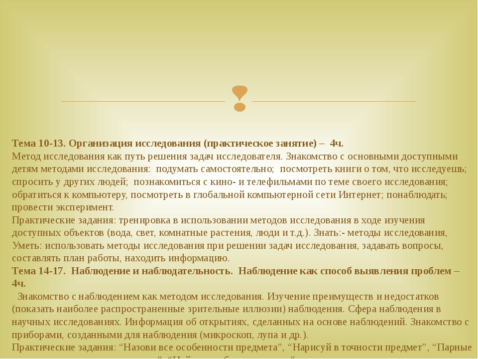 Тема 10-13. Организация исследования (практическое занятие) – 4ч. Метод иссл...