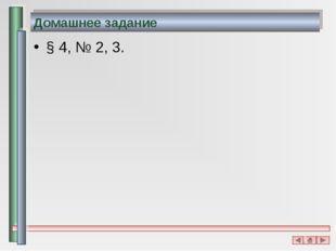 Домашнее задание § 4, № 2, 3.