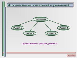 Использование оглавлений и указателей Одноуровневая структура документа