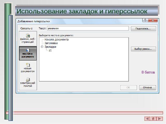 Использование закладок и гиперссылок    Фрагмент 2 В стандартную кодовую т...