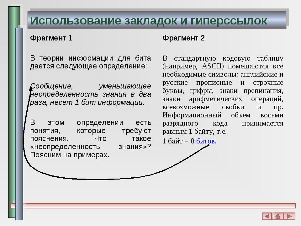 Использование закладок и гиперссылок Фрагмент 1 В теории информации для бита...
