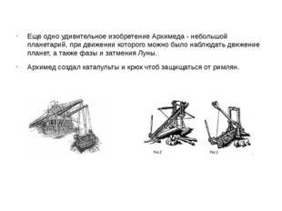Еще одно удивительное изобретение Архимеда - небольшой планетарий, при движен
