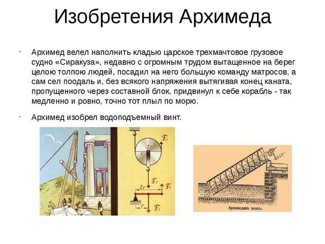 Изобретения Архимеда Архимед велел наполнить кладью царское трехмачтовое груз...