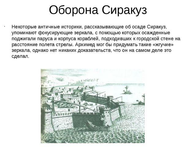 Оборона Сиракуз Некоторые античные историки, рассказывающие об осаде Сиракуз,...