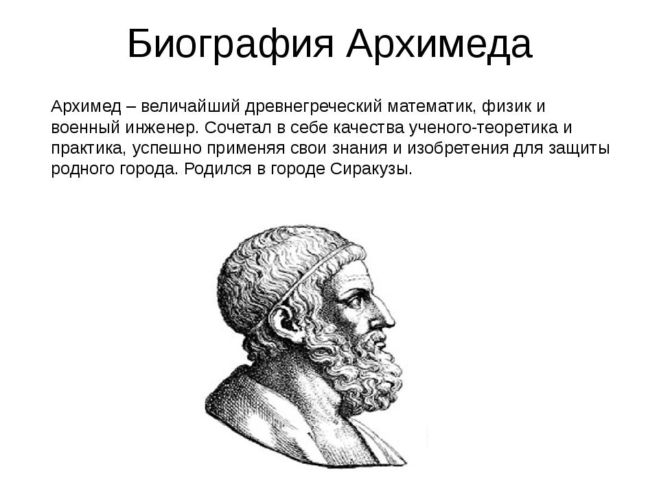 Биография Архимеда Архимед – величайший древнегреческий математик, физик и во...