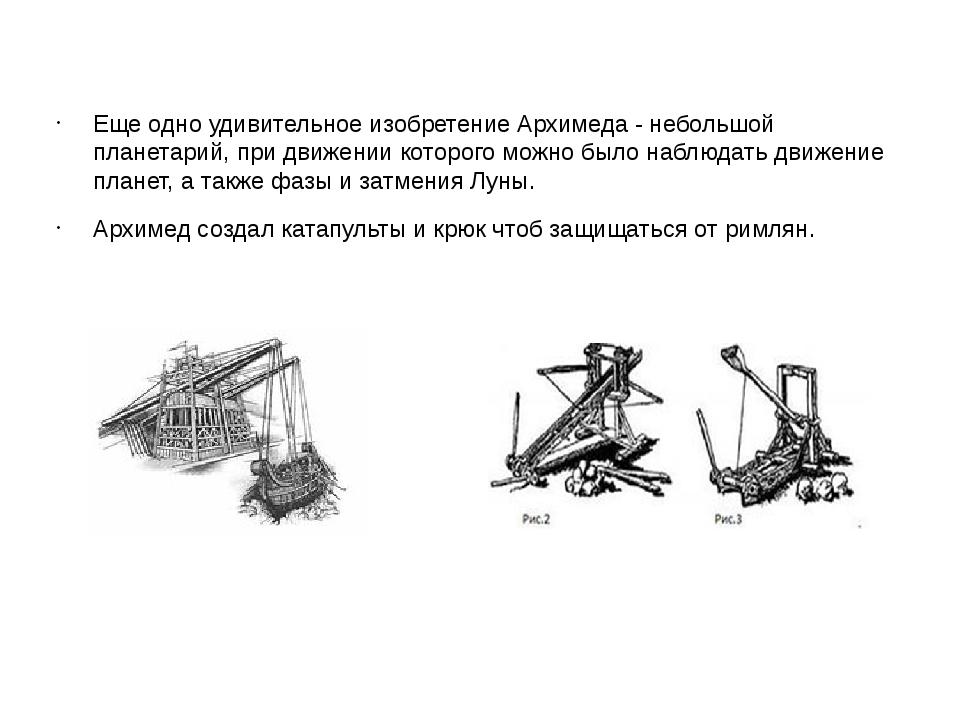 Еще одно удивительное изобретение Архимеда - небольшой планетарий, при движен...