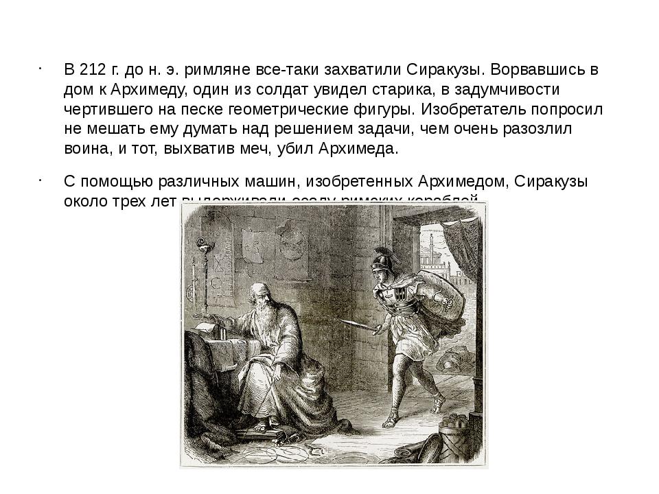 В 212 г. до н. э. римляне все-таки захватили Сиракузы. Ворвавшись в дом к Арх...