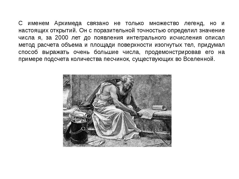 С именем Архимеда связано не только множество легенд, но и настоящих открытий...