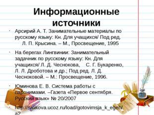 Информационные источники Арсирий А. Т. Занимательные материалы по русскому яз
