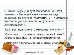 В книге «Думы о русском слове» А.Югов заметил: «Знающий язык своего народа п