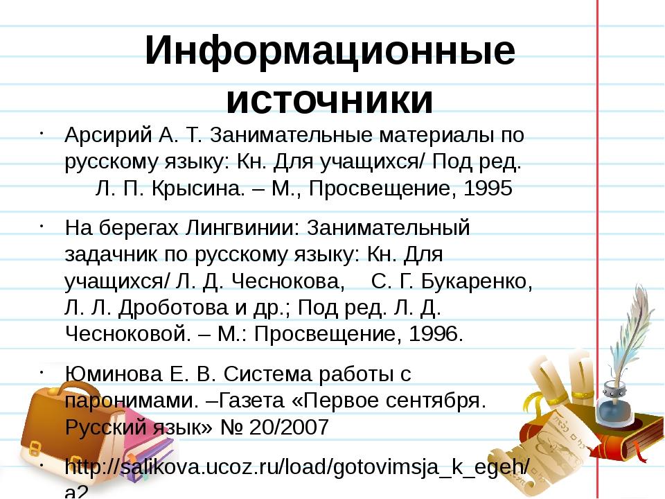 Информационные источники Арсирий А. Т. Занимательные материалы по русскому яз...