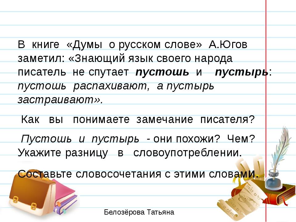 В книге «Думы о русском слове» А.Югов заметил: «Знающий язык своего народа п...