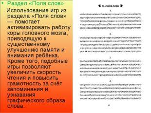 Раздел «Поля слов» Использование игр из раздела «Поля слов» — помогает активи