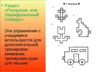 Раздел «Раскраски, или Зашифрованный словарь» Эти упражнения с учащимися испо