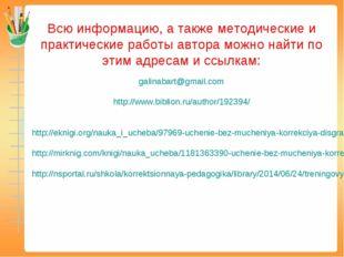 Всю информацию, а также методические и практические работы автора можно найти