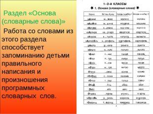 Раздел «Основа (словарные слова)» Работа со словами из этого раздела способс