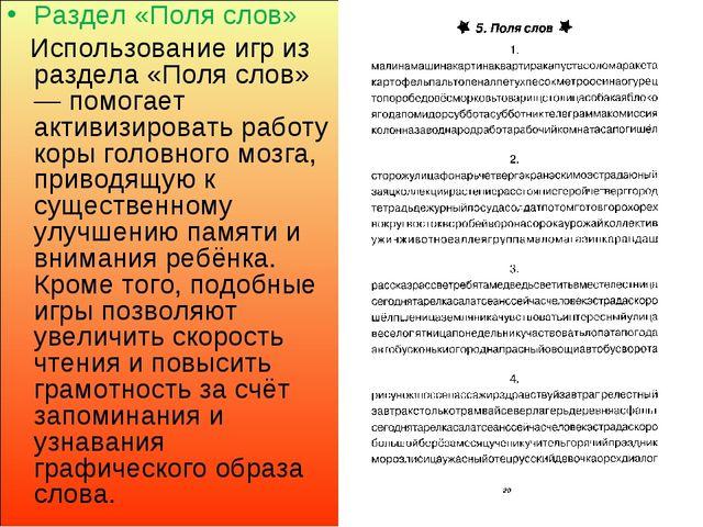 Раздел «Поля слов» Использование игр из раздела «Поля слов» — помогает активи...