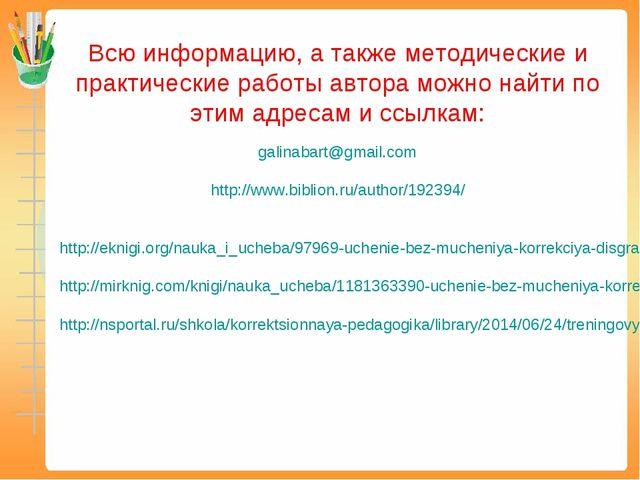 Всю информацию, а также методические и практические работы автора можно найти...