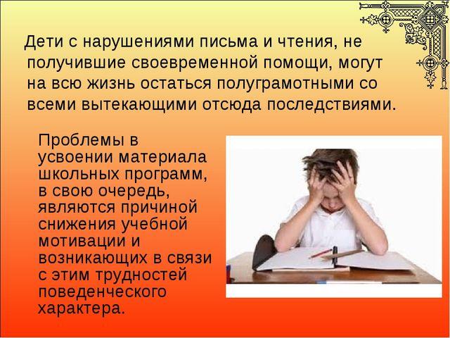 Дети с нарушениями письма и чтения, не получившие своевременной помощи, могу...