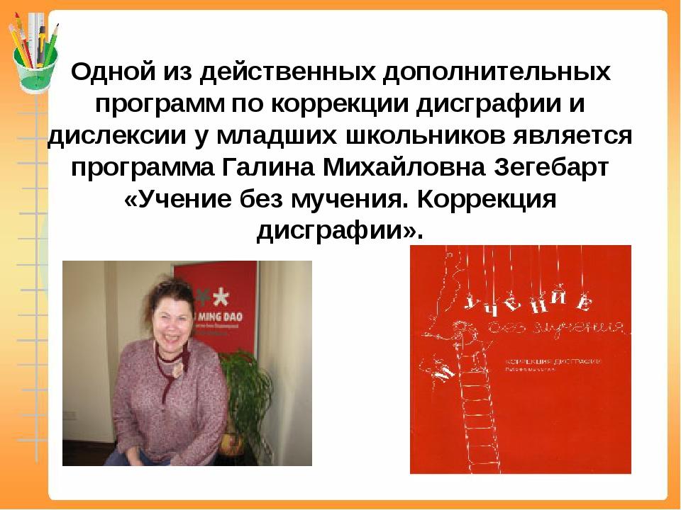 Одной из действенных дополнительных программ по коррекции дисграфии и дислекс...