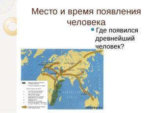 Место и время появления человека Где появился древнейший человек?