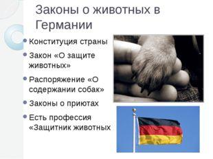 Законы о животных в Германии Конституция страны Закон «О защите животных» Рас