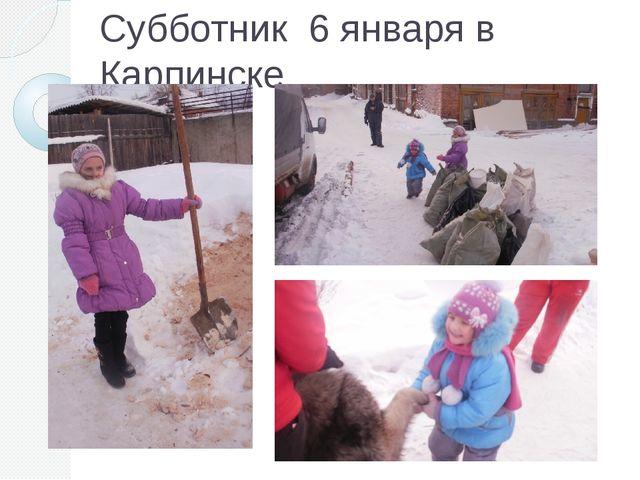Субботник 6 января в Карпинске