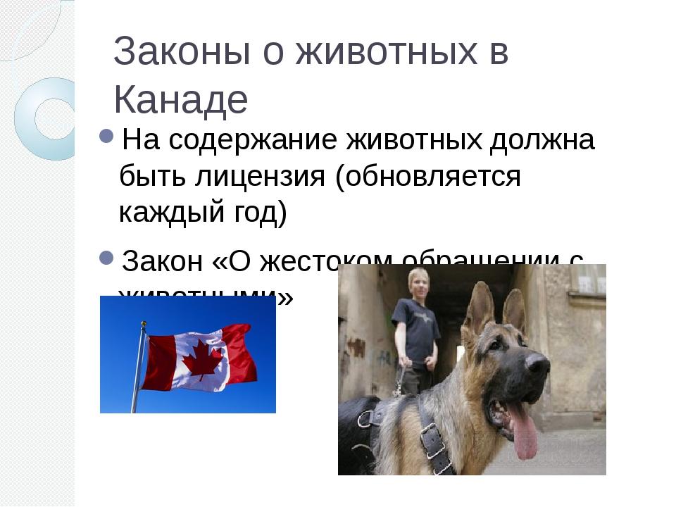 Законы о животных в Канаде На содержание животных должна быть лицензия (обнов...
