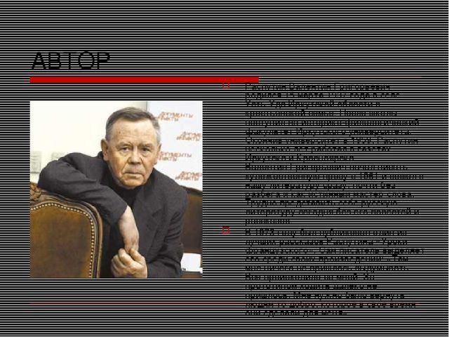 АВТОР Распутин Валентин Григорьевич родился 15 марта 1937 года в селе Усть-Уд...
