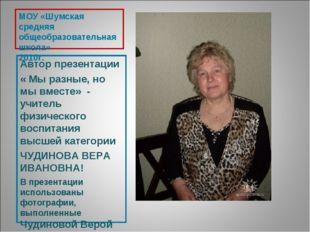 МОУ «Шумская средняя общеобразовательная школа» 2010г. Автор презентации « Мы
