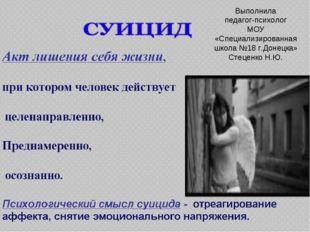 Выполнила педагог-психолог МОУ «Специализированная школа №18 г.Донецка» Стеце