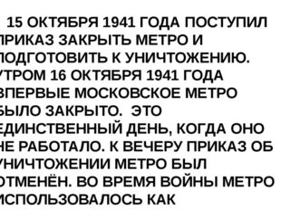 15 ОКТЯБРЯ 1941 ГОДА ПОСТУПИЛ ПРИКАЗ ЗАКРЫТЬ МЕТРО И ПОДГОТОВИТЬ К УНИЧТОЖЕН