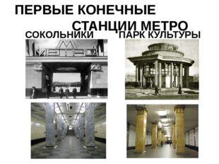 ПЕРВЫЕ КОНЕЧНЫЕ СТАНЦИИ МЕТРО СОКОЛЬНИКИ ПАРК КУЛЬТУРЫ