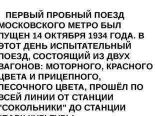 ПЕРВЫЙ ПРОБНЫЙ ПОЕЗД МОСКОВСКОГО МЕТРО БЫЛ ПУЩЕН 14 ОКТЯБРЯ 1934 ГОДА. В ЭТО