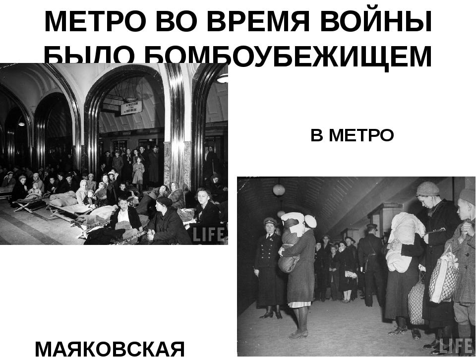 МЕТРО ВО ВРЕМЯ ВОЙНЫ БЫЛО БОМБОУБЕЖИЩЕМ В МЕТРО РОДИЛОСЬ 217 ДЕТЕЙ МАЯКОВСКАЯ