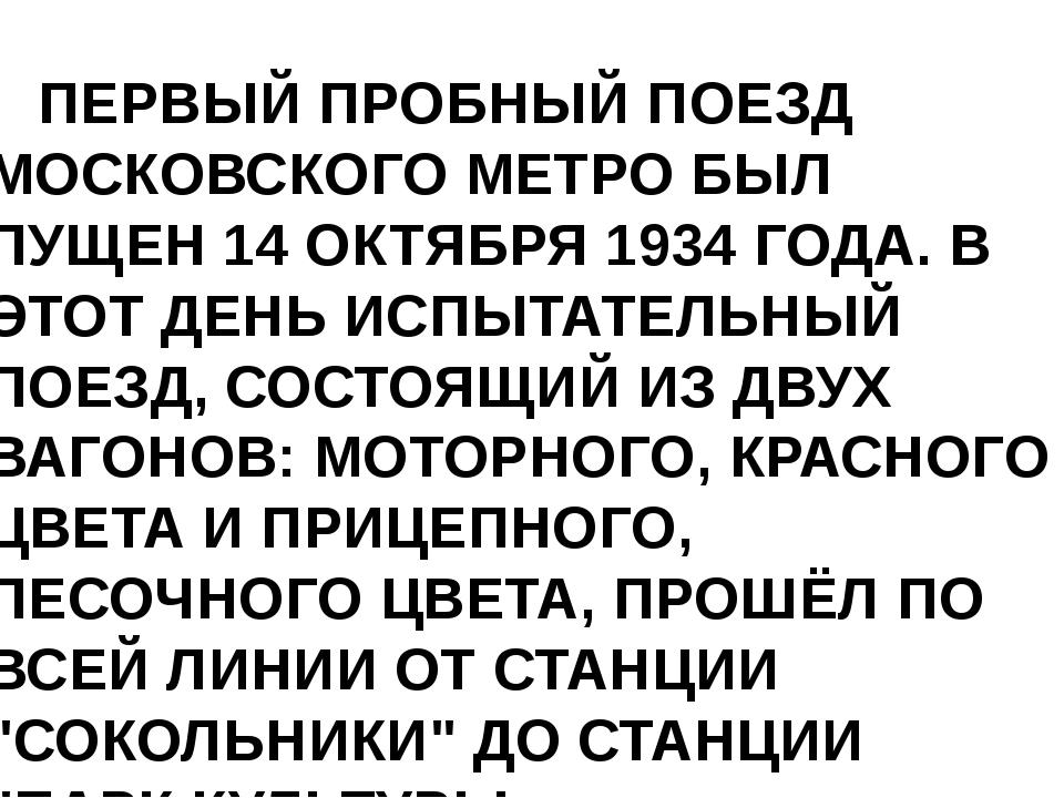 ПЕРВЫЙ ПРОБНЫЙ ПОЕЗД МОСКОВСКОГО МЕТРО БЫЛ ПУЩЕН 14 ОКТЯБРЯ 1934 ГОДА. В ЭТО...