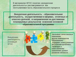 В материалах ФГОС понятие «внеурочная деятельность» рассматривается как неот