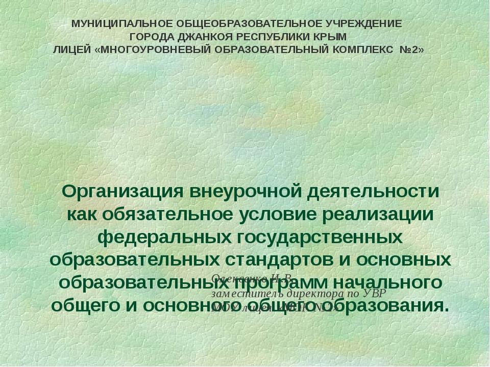 Организация внеурочной деятельности как обязательное условие реализации федер...