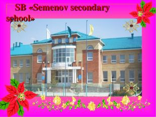 SB «Semenov secondary school»