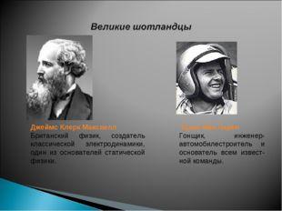 Джеймс Клерк Максвелл Британский физик, создатель классической электродинамик
