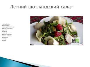 грибы белые сыр рокфор масло растительное чеснок рубленый руккола щавель мал