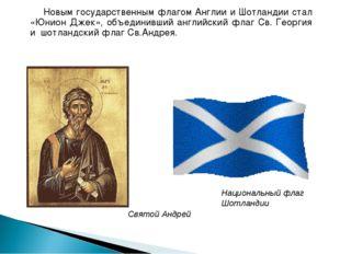 Новым государственным флагом Англии и Шотландии стал «Юнион Джек», объединивш