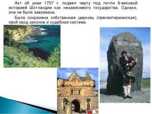 Акт об унии 1707 г. подвел черту под почти 9-вековой историей Шотландии как н