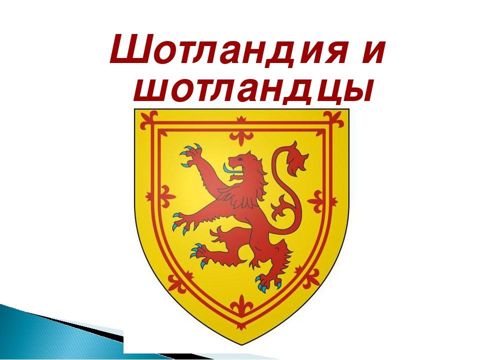 Шотландия и шотландцы