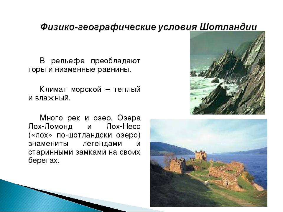 В рельефе преобладают горы и низменные равнины. Климат морской – теплый и вл...