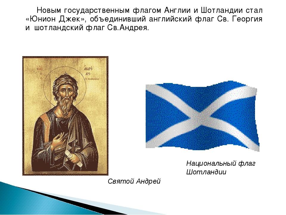 Новым государственным флагом Англии и Шотландии стал «Юнион Джек», объединивш...