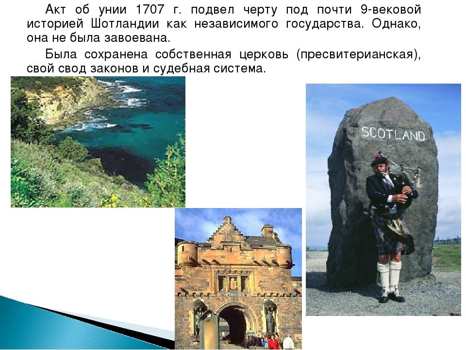 Акт об унии 1707 г. подвел черту под почти 9-вековой историей Шотландии как н...