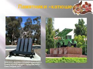 Памятники «катюше» Монумент «Катюша» на территории кампуса Университета Канбе