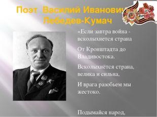 Поэт Василий Иванович Лебедев-Кумач «Если завтра война - всколыхнется страна